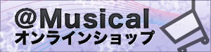 @musicalオンラインショップ